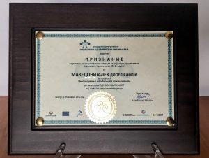 Национална награда - 2011 година. Признание