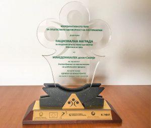 Национална награда - 2011 година.